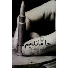 کتاب جا مانديم اثر بهناز علي پور گسکري