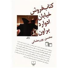 کتاب کتاب فروش خيابان ادوارد براون اثر محسن پوررمضاني
