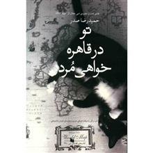 کتاب تو در قاهره خواهي مرد اثر حميدرضا صدر