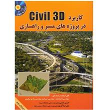 Civil 3D Applications In Road Surveying