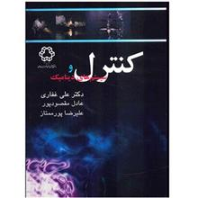 کتاب کنترل و سيستم هاي ديناميک