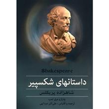 کتاب شاهزاده پريکلس اثر ويليلم شکسپير