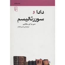 کتاب دادا و سوررئاليسم اثر سي. و. اي. بيگزني