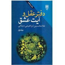 کتاب دفتر عقل و آيت عشق اثر غلامحسين ابراهيمي ديناني - سه جلدي