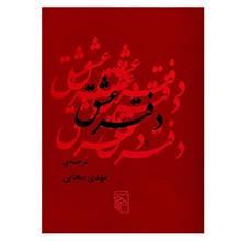 کتاب دفتر عشق اثر مهدي سحابي