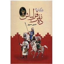 کتاب ده نفر قزلباش (زندگي شاه عباس) 2 جلدي