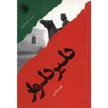 کتاب دلير دلوار، براساس زندگي رئيس علي دلواري اثر فاطمه قائدي