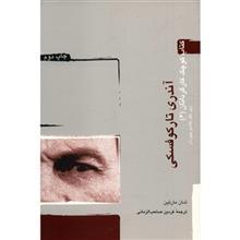 کتاب آندري تارکوفسکي اثر شان مارتين