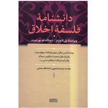 کتاب دانشنامه فلسفه اخلاق اثر جمعي از نويسندگان