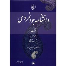 کتاب دانشنامه جوانمردي اثر علي اکبر ولايتي - پنج جلدي