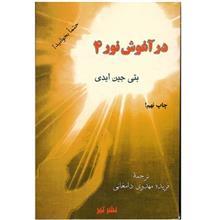 کتاب در آغوش نور 4