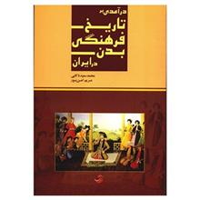 کتاب درآمدي بر تاريخ فرهنگي بدن در ايران اثر محمدسعيد ذکايي