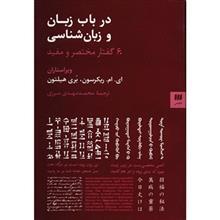 کتاب در باب زبان و زبان شناسي اثر اي. ام. ريکرسون