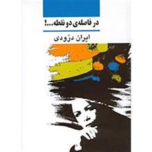 کتاب در فاصله دو نقطه اثر ايران درودي