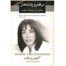 کتاب در قلمرو پادشاهان اثر کارمن بن لادن