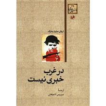 کتاب در غرب خبري نيست اثر اريش ماريا رمارک