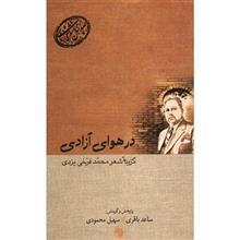 کتاب در هواي آزادي - گزيده شعر محمد فرخي يزدي