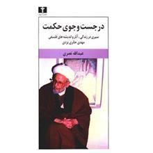 کتاب در جست و جوي حکمت اثر عبدالله نصري