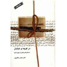 کتاب در کوچه و خيابان اثر عباس منظرپور