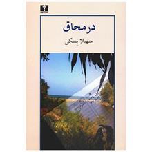 کتاب در محاق اثر سهيلا بسکي