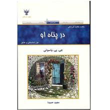 کتاب در پناه او (يکصد حکايت فرزانگي، نور، شادماني و عشق)
