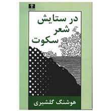 کتاب در ستايش شعر سکوت اثر هوشنگ گلشيري