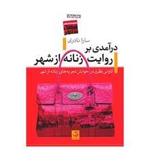 کتاب درآمدي بر روايت زنانه از شهر اثر سارا نادري