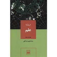 کتاب درباره علم اثر رضا داوري اردکاني