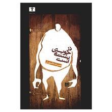 کتاب در چوبي بسته است اثر نصرت ماسوري