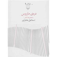 کتاب دره ي ماروس اثر اسماعيل بختياري