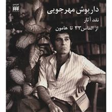 کتاب داريوش مهرجويي نقد آثار از الماس 33 تا هامون اثر ناصر زراعتي