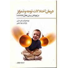 کتاب درمان اختلالات توجه و تمرکز در کودکان بيش فعال (ADHD) اثر کيت اي. اسپرر