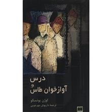 کتاب درس و آوازخوان طاس اثر اوژن يونسکو