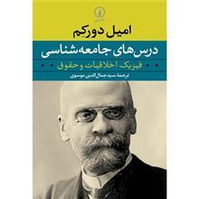 کتاب درس هاي جامعه شناسي اثر اميل دورکم