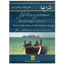 The Collection Of 32 Iranian Songs