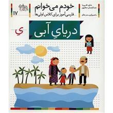 کتاب درياي آبي اثر شکوه قاسم نيا