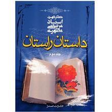 کتاب داستان راستان اثر مرتضي مطهري (جلد دوم)
