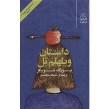 کتاب داستان ويلهلم تل اثر يورگ شوبيگر
