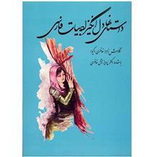 کتاب داستان هاي دل انگيز ادبيات فارسي