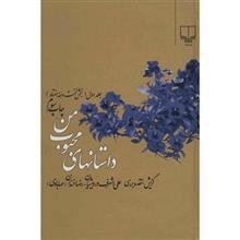 کتاب داستانهاي محبوب من - جلد اول