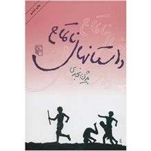 کتاب داستان هاي ناتمام اثر بيژن نجدي