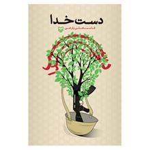 کتاب دست خدا اثر قاسمعلي زارعي