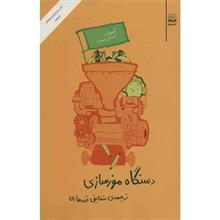 کتاب دستگاه موزسازي اثر الکساندر مک کال اسميت