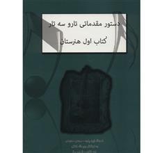 کتاب دستور مقدماتي تار و سه تار اثر موسي معروفي - جلد اول