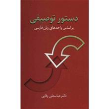 کتاب دستور توصيفي اثر عباسعلي وفايي