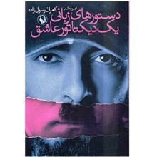 کتاب دستورهاي زباني يک ديکتاتور عاشق اثر کامران رسول زاده