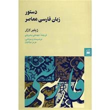 A Grammar Of Contemporary Persian