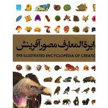 The Illustrated Encyclopedia Of Creation