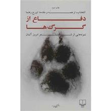 کتاب دفاع از گرگ ها اثر تورج رهنما