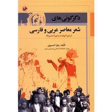 کتاب دگرگوني هاي شعر معاصر عربي و فارسي اثر زهرا خسروي